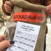 Участие в акции «Блокадный хлеб»